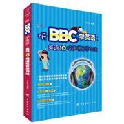 听BBC学英语-英语10倍速增长学习法