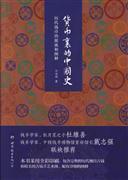 货币里的中国史-历代钱币的源流和图释
