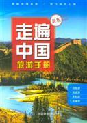 走遍中国旅游手册-新版