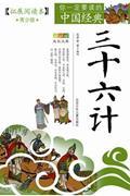 三十六计-你一定要读的中国经典-青少版