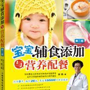 宝宝辅食添加与营养配餐-第二版