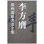 扬州画派书画全集-李方膺
