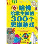 ***哈佛给学生做的300个思维游戏-超值全彩白金版
