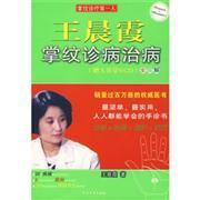 王晨霞掌纹诊病治病-(赠大容量VCD)(全图解)