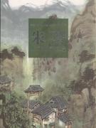 朱葵中国山水画集-朱葵七十华诞暨从艺五十五周年