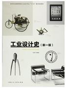 工业设计史-(新一版)