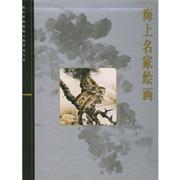 故宫博物院藏文物珍品大系-海上名家绘画