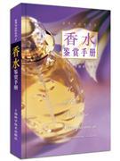 鉴赏与品味系列1-香水鉴赏手册