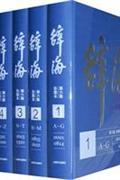 辞海-全五册-第六版-彩图本