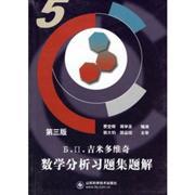 *.*.吉米多维奇数学分析习题集题解5(第三版)