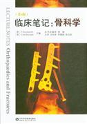 临床笔记:骨科学-(第4版)
