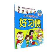 好习惯-儿童快乐成长必备-全新修订版