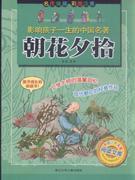 朝花夕拾-影响孩子一生的中国名著