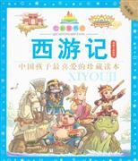 西游记-中国孩子最喜爱的珍藏读本-珍藏版