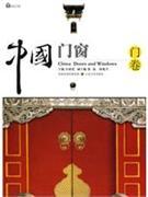 门卷-中国门窗