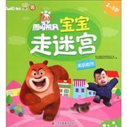 2-5岁-神奇自然-熊出没之雪岭雄风宝宝走迷宫