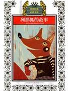 列那狐的故事-传世经典必读文库-少年版
