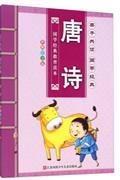 唐诗-G家经典教育读本-彩图注音版