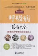 呼吸病药方大全-现代家庭健康生活中医手册-速查白话版