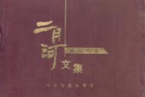 二月河文集-康熙大帝