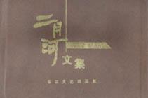 二月河文集-乾隆皇帝(全六册)