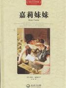嘉莉妹妹-世界文学名著典藏-全译插图本