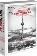 小时代3.0刺金时代-全球限量珍藏