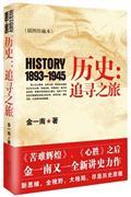 历史:追寻之旅