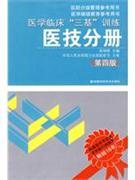 医技分册-医学临床三基训练-第四版