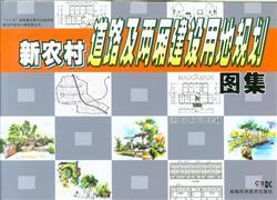 新农村道路及两厢建设用地规划图集