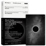 黑洞不是黑的-霍金BBC里斯讲演