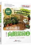 """城市玩<font color=""""green"""">种菜</font>-向阳菜园宝典"""