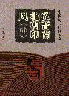中国历代印风系列-汉晋南北朝印风(中)