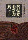 中国历代印风系列-汉晋南北朝印风(下)