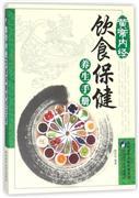 """饮食保健养生手册-<font color=""""green"""">黄帝内经</font>"""