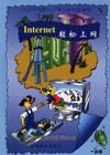 中小学信息技术课创新电脑课堂-INTERNET轻松上网