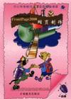 中小学信息技术课创新电脑课堂-FRONTPAGE2000网页制作