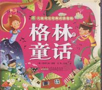 格林童话-儿童成长经典阅读宝库