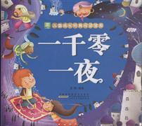 一千零一夜-儿童成长经典阅读宝库