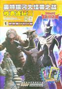 怪兽横行的行星-奥特银河大怪兽之战故事连环画-1