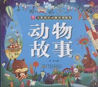 动物故事-儿童成长经典阅读宝库