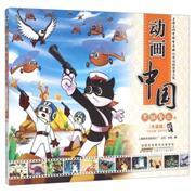 黑猫警长卷-动画中国-(升级版)