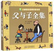 父与子全集-儿童成长经典阅读宝库