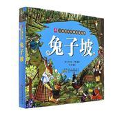 兔子坡-儿童成长经典阅读宝库
