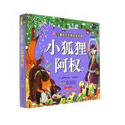 小狐狸阿权-儿童成长经典阅读宝库