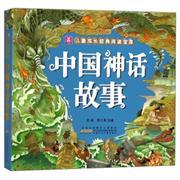 中G神话故事-儿童成长经典阅读宝库