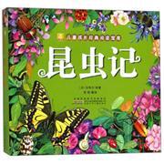 昆虫记-儿童成长经典阅读宝库