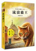 流浪猫王-中外动物小说精品(升级版)