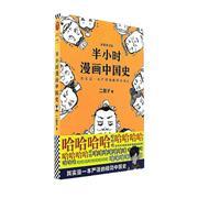 ***半小时漫画中国史-全新修订版
