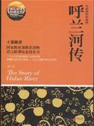 呼兰河传-权威插图典藏版